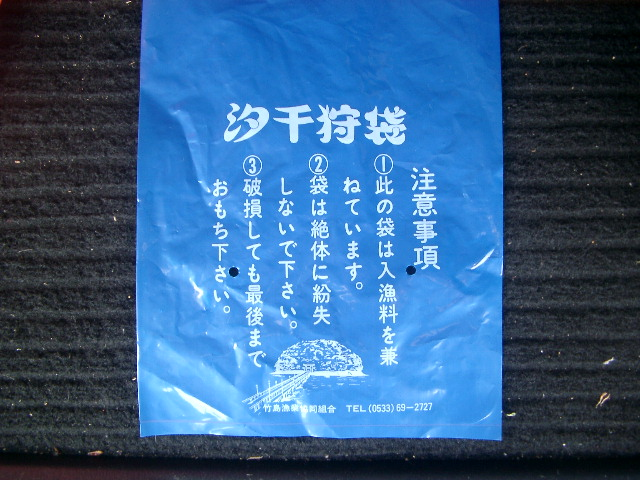 愛知県 竹島海岸 潮干狩り 情報